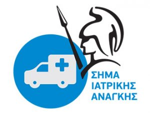 Σήμα ιατρικής ανάγκης -24ωρος κεντρικός σταθμός
