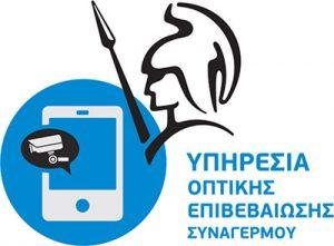 Υπηρεσία Οπτικής Επιβεβαίωσης - Video Verification