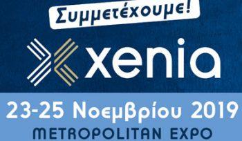 Συμμετέχουμε στην έκθεση Xenia 2019